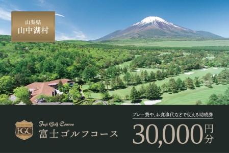 富士ゴルフコース・プレー助成券