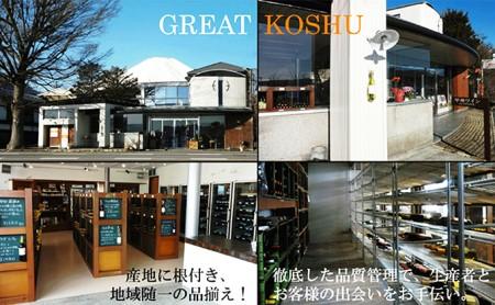 【名山の水】山梨の酒 飲み比べセット R151 ☆山梨の純米酒 7本セット☆