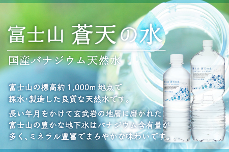 富士山バナジウム天然水【4箱96本】「富士山のしずく」