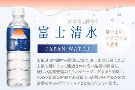 富士清水 JAPANWATER 500ml 4箱セット 計96本