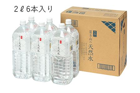 【6か月連続】 【定期便】富士山の天然水 2リットル×6本 毎月お届けコース