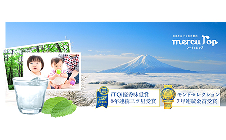 【2614-0113】富士山の天然水 500ml×24本