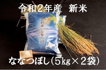 令和2年産 ななつぼし10㎏(5kg×2袋)新米予約★10月発送【SB】