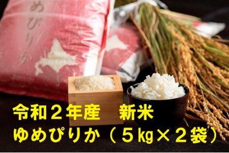 令和2年産 ゆめぴりか10㎏(5kg×2袋)新米予約★10月発送【SC】