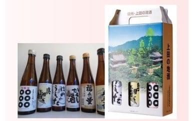 008-019上田の地酒3本セットX2