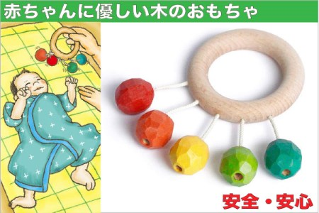 011-007赤ちゃんに優しい木のおもちゃ「おひさまラトル」