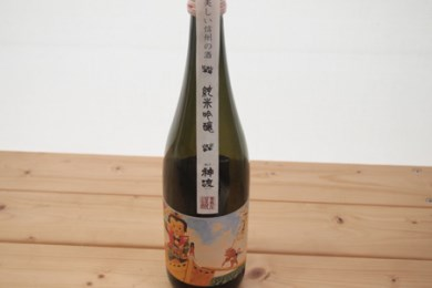 神渡 純米吟醸(ふるさと納税限定ボトル)【長野県岡谷市】10,000円