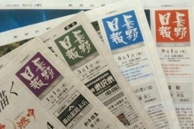 001-038 長野日報 統合版(新聞1ヶ月分)