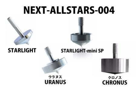 005-020 精密コマセット NEXT‐ALLSTARS-004