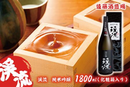 渓流 純米吟醸 1800ml(化粧箱入り)