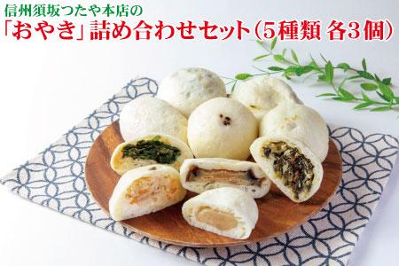 信州須坂・つたや本店の「おやき」詰め合わせセット