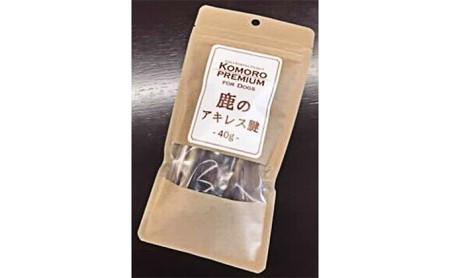 鹿肉ジャーキー(犬・猫用)15袋【ペットのおやつ付】