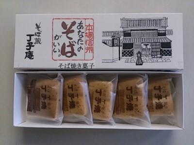 そば菓子 丁子焼 5個入