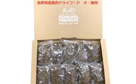 KOMORO PREMIUM小諸産シカ肉ドライフード( 犬・猫用)