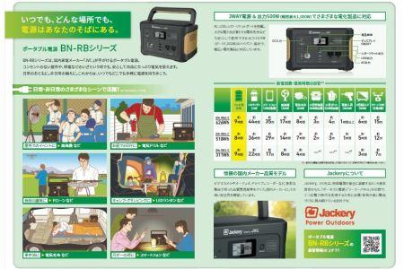 【AQQ-03】ポータブル電源 (518Wh 定格出力500w)BN-RB5-C