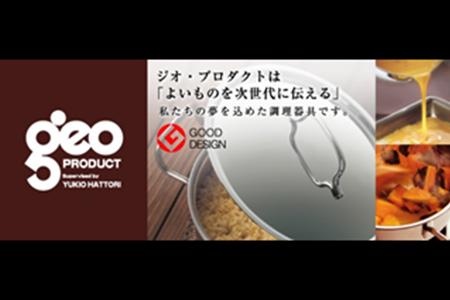 【AH-11】ジオ・プロダクト パスタポット21cm/6.8L(IH対応)