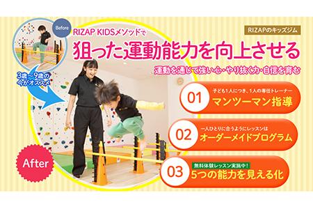 【BE-03】【伊那から健康!】RIZAP KIDS 16回 トレーニング期間2か月(トレーニング2回/週)