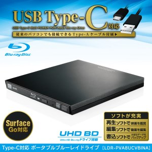【040-07】Type-C対応 編集ソフト付き ポータブルブルーレイドライブ【LBD-PVA6UCVBINA】