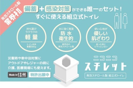 【AE-29】発泡スチロール製組立式トイレ ニコニコスチレット(簡易セット)