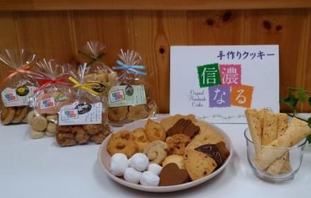 【AB-70】手作りクッキー「信濃なる」10袋入