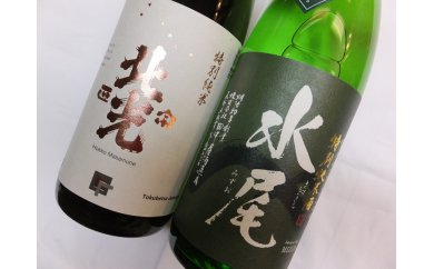 A-2.3 飯山の地酒「水尾」「北光正宗」1.8ℓ特別純米酒飲み比べセット