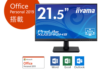 [K]「made in 飯山」マウスコンピューター デスクトップPC「Lm-iHS410E2N-S2-A-IIYAMA」(Office&モニターセット)