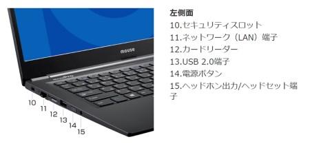 [L]「made in 飯山」マウスコンピューター   14型ノートPC「MousePro-NB200-IIYAMA」
