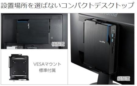 [M]「made in 飯山」マウスコンピューター  小型デスクトップPC「MousePro-M600F2-iiyama」(Office&ディスプレイセット)