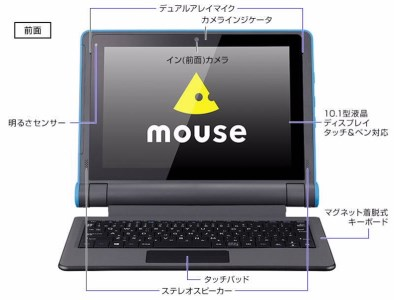 [M]「made in 飯山」マウスコンピューター  2in1タブレットPC「mouse E10-IIYAMA」