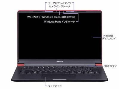 [N]「made in 飯山」マウスコンピューター 14型ノートPC「mouse X4-R5-IIYAMA」