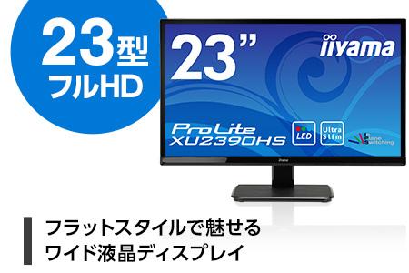 [I]iiyama製 23型液晶ディスプレイ「iiyama ProLite XU2390HS-B3」