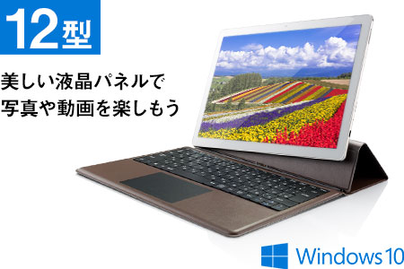 [I]マウスコンピューター 12型2in1タブレットPC「MT-WN1201E-IIYAMA(キーボード標準セット)」