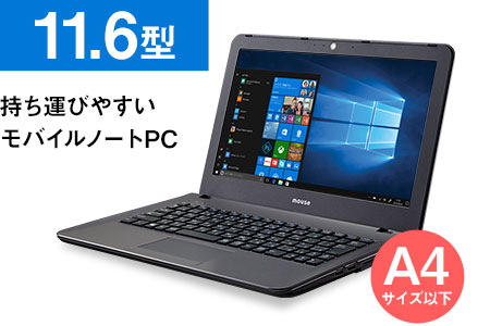 [I]「made in 飯山」マウスコンピューター11.6型ノート「MB-C100SN-S2-IIYAMA」
