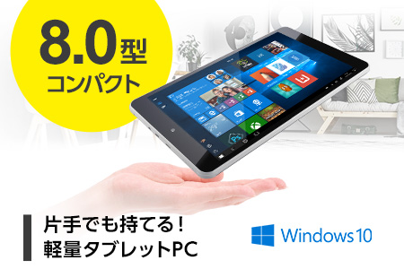 マウスコンピューター 8型Windows タブレットPC 寄附金額:80,000円