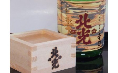 J-06 枡で味わう 北光正宗辛口酒セット(蔵元特製八勺枡付き)