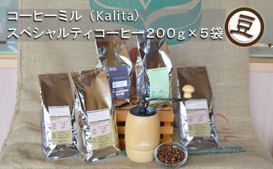 三澤珈琲 スペシャルティコーヒーとコーヒーミルのセットD