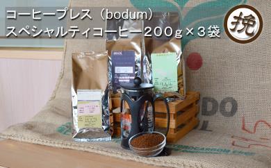 【挽き】三澤珈琲 スペシャルティコーヒーとコーヒープレスのセットB