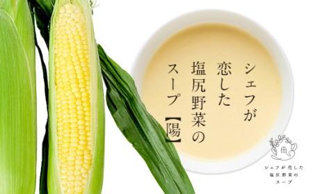 シェフが恋した塩尻野菜のスープ【冬】