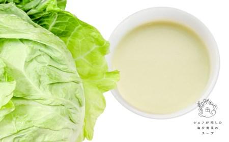 シェフが恋した塩尻野菜のスープ【春】
