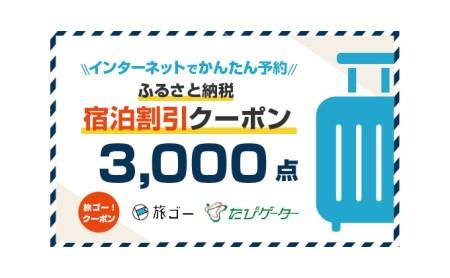 佐久市 旅ゴー!クーポン(3,000点)