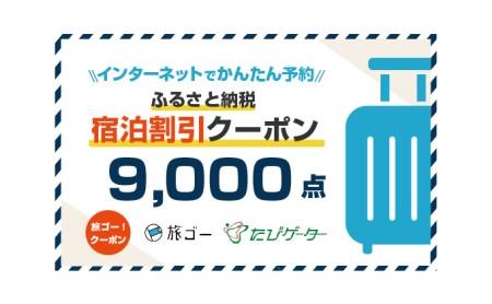 佐久市 旅ゴー!クーポン(9,000点)