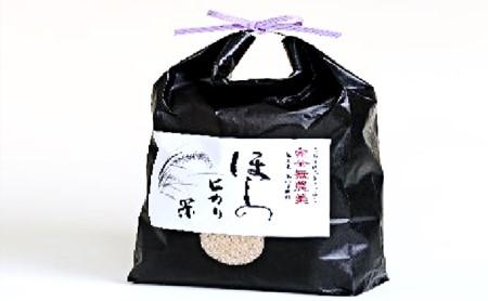 ほしのヒカリ米 3kg