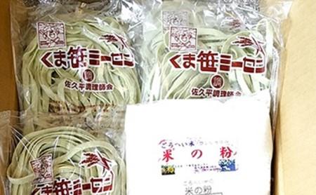 くま笹ミーセン(くま笹米粉麺)と米粉の詰合せ 米麺 五郎兵衛米 信州 ...