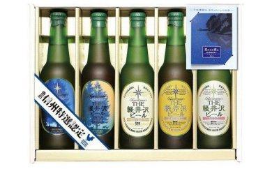 軽井沢の清らかな水を使った「THE軽井沢ビール 瓶セット」(長野県佐久市)