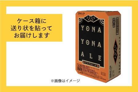 よなよなエール(24缶)クラフトビール