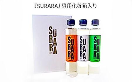 飲む野菜の酢SURARA3本セット