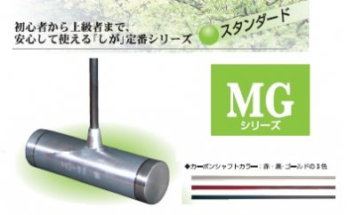 マレットゴルフクラブ MGシリーズ MG-11 隼