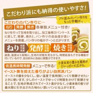 ホームベーカリー『ふっくらパン屋さん』1.5斤タイプ HBF-152W