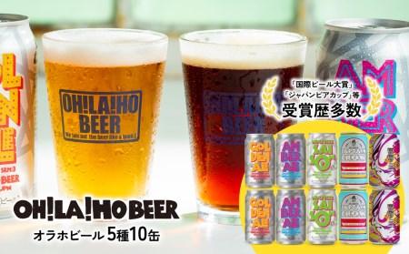 NEWオラホビール10缶