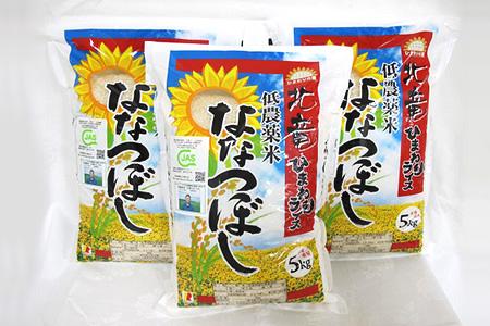 【玄米15kg】ななつぼし 低農薬米【北海道北竜町】10,000円